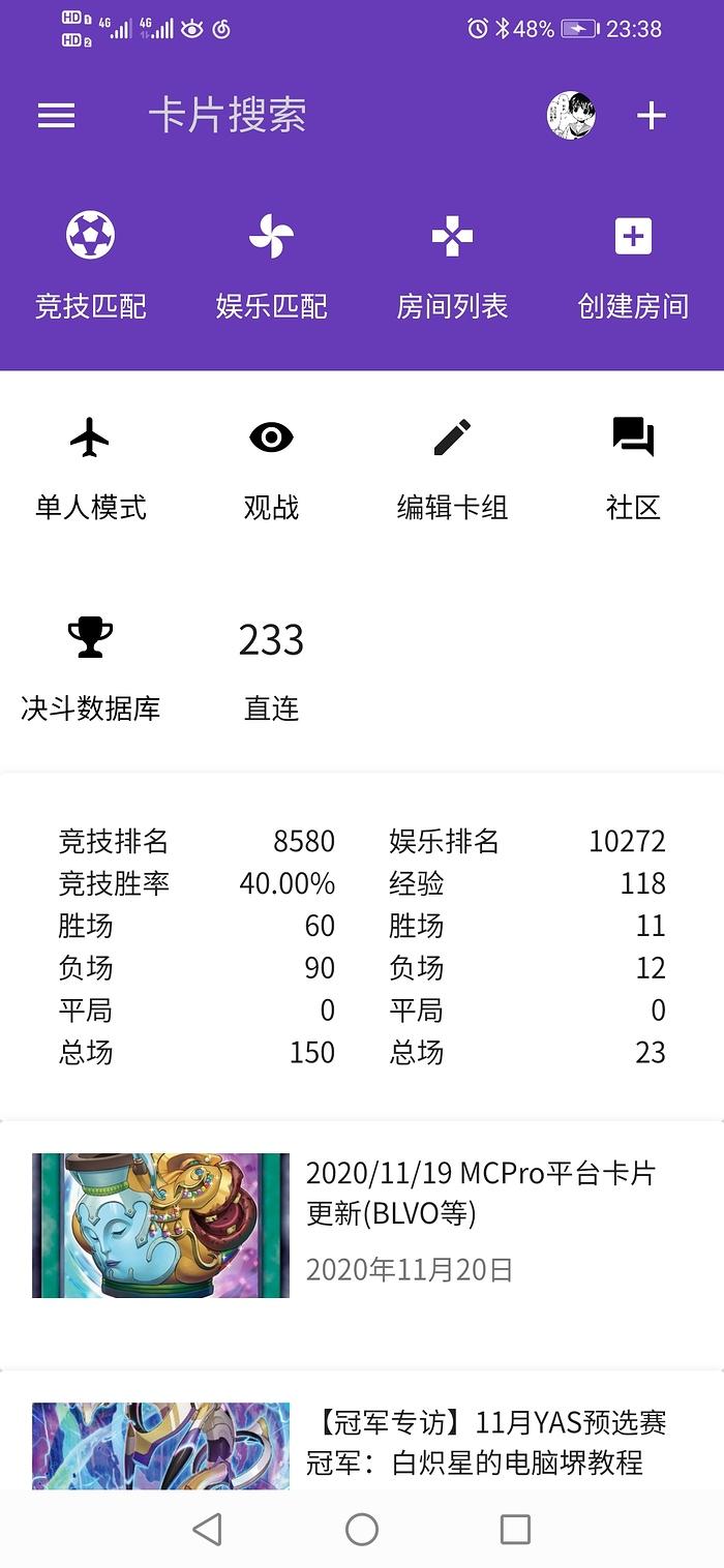 Screenshot_20201123_233818_cn.garymb.ygomobile