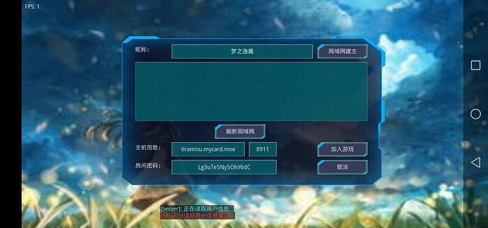 Screenshot_20210709_194457_cn.garymb.ygomobile