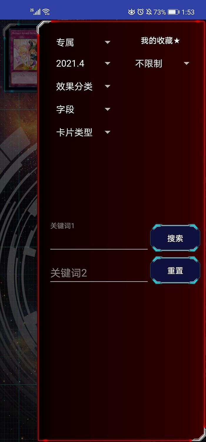 Screenshot_20210609_135355_cn.garymb.ygomobile